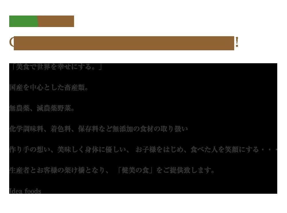 Idea foods